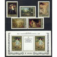 СССР 1984.Эрмитаж. Французская живопись(с купоном)