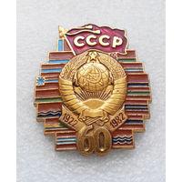 60 лет СССР 1922 - 1982 г. Герб. Флаги. Крупный эффектный значок #1271-CP21