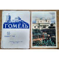 """Набор открыток """"Гомель"""" 1960г . 16 шт. Чистые"""