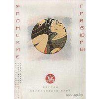 Японские гравюры. Образы изменчивого мира