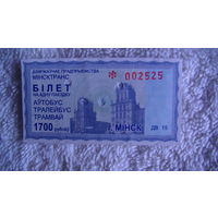 Талон на проезд 1700 руб. 002525. распродажа