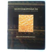 Белхудожпромыслы. Государственный концерн: Каталог изделий. 1999 год