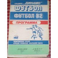 26.04.1982-- Динамо Минск--Зенит Ленинград