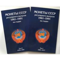 Куплю альбом для коллекционирования монет ссср 1961-1991 годов, в 2 тома. Именно тот что на картинке