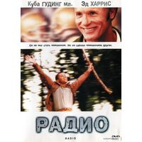 Фильмы: Радио (Лицензия, DVD)