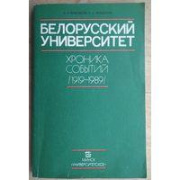А. И. Кожушков, О. А. Яновский. Белорусский университет : Хроника событий (1919-1989)