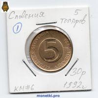 Словения 5 толаров 1992 года - 1