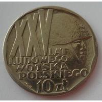 """Польша 10 злотых 1968 """"25 лет с момента образования народной армии"""""""