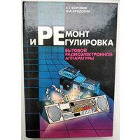 Ремонт и регулировка бытовой радиоэлектронной аппаратуры (1989)