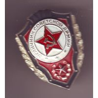 Отличник советской армии. винт
