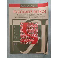 Самоучитель русского языка (для немцев)