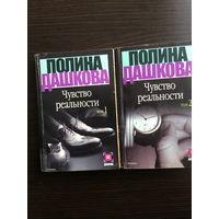 Полина Дашкова. Чувство реальности (в двух томах).