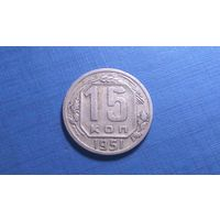 15 копеек 1951. СССР.