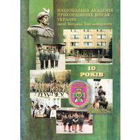 W: Украина. Рекламный журнал, Национальная академия пограничных войск. Размер 29,0 х 21,0 см, Б/У.