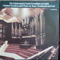 Die Schukeorgel im neuen gewandhaus zu Leipzig-Reger/Mendelssohn/Liszt