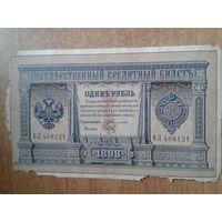 1 рубль 1898г. Тимошев-Брут.