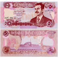 Ирак. 5 динаров (образца 1992 года, P80b, с тиснением текста, UNC)