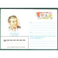 СССР 1983 год конверт 80 лет со дн. рожд. СВЕТЛОВА