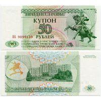 Приднестровье. 50 рублей (образца 1993 года, P19, UNC) [серия АА]