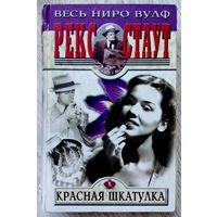 КРАСНАЯ ШКАТУЛКА Р. Стаут. Романы и повести (Весь Ниро Вулф) 2001 г изд.