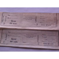 Билеты в театр 40 и 60 копеек  распродажа