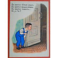 Вальк Г. Мальчик-трусишка. Дети. 1956 г. Чистая.
