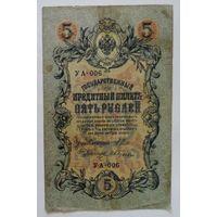 5 рублей 1909г. Упр. Шипов. УА-006. Россия.