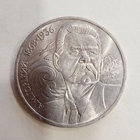 1 рубль 1988 А.М. Горький
