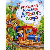 Большая книга для детского сада