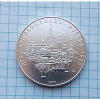 СССР.10 рублей 1977г.Виды Москвы. Олимпиада. Серебро 0,900