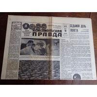 """Газета """"Комсомольская правда"""" за 9 июня 1970"""