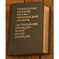 Французско-русский русско-французский словарь.