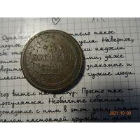 5 копеек 1856 ЕМ