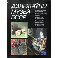 ДЗЯРЖАУНЫ МУЗЕЙ БССР., 1979г.