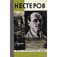 ЖЗЛ. Нестеров. /Серия: Жизнь замечательных людей/ 1976г.
