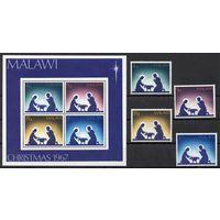 Рождество Малави 1967 год чистая серия из 4-х марок и 1 блока (М)