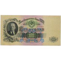 100 рублей 1947 г. 16 лент ЧТ 953686 СОСТОЯНИЕ!!!  EF+!!!