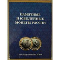 Полый набор Юбилейных и памятных монет России 126шт 2монетных двора ЧАП-копии.