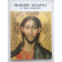 Иконопись Беларуси XV-XVIII столетий