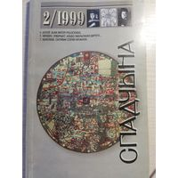 Спадчына 2/1999