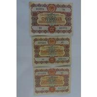 Облигации на 100, 25, 10 рублей 1956г. СССР.