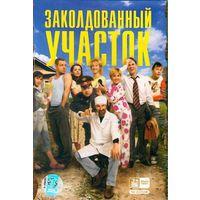 Заколдованный участок (Россия, 2006). Все 10 серий. Скриншоты внутри