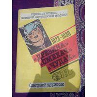 Страницы истории советской сатирической графики Дрезина -Смехач-Чудак