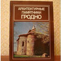 Архитектурные памятники Гродно