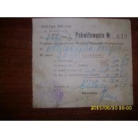 Брест-над-Бугом справка библиотека 1936 г.