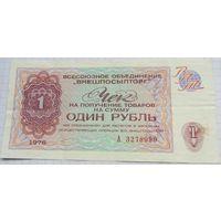 СССР, 1 рубль 1976 год, (чек ВНЕШПОСЫЛТОРГ) А 3278990 И 2.1.7
