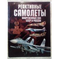 Реактивные самолёты вооружённых сил СССР и России.
