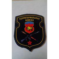 Шеврон территориальных войск
