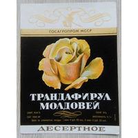Этикетка. вино СССР-МССР. 0044