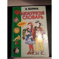 Фразеологический словарь русский язык